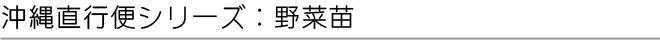 沖縄直行便シリーズ - 家庭園芸|カネコ種苗株式会社