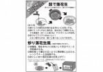 2_3rakkasei_recipe