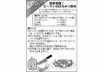 5_1piman_recipe