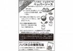 5_2tougarashi_recipe