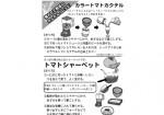tomato_recipe_01