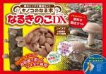 なるきのこDX商品紹介A4POP141015OL