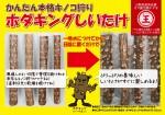 ホダキングA4POP141009OL