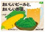 野菜タネA4POP160722OL