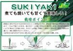 SUKIYAKI_A4POP140523OL