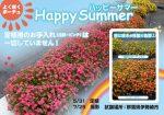 happysummer_shiken170919OL