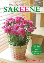 2015 SAKEENE